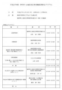 H27_yakusyokuinn_pdf
